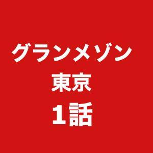 グランメゾン東京、1話。あらすじ予告動画。キャスト、ゲスト。見逃し配信動画。視聴率