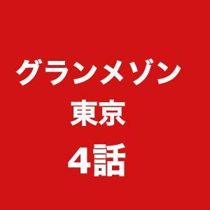 グランメゾン東京。4話。ネタバレあらすじ。感想。キャスト、ゲスト。見逃し配信動画。視聴率