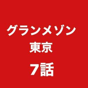 グランメゾン東京。7話。ネタバレあらすじ。感想。トップレストラン50の結果は?ゲスト。見逃し配信動画。視聴率