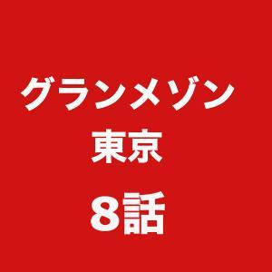 グランメゾン東京。8話。あらすじ。予告動画。キャスト、ゲスト。見逃し配信動画。視聴率