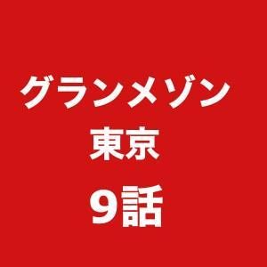 グランメゾン東京。9話。ネタバレ。感想。キャスト、ゲスト。見逃し配信動画。視聴率