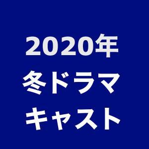 2020年冬ドラマ、キャスト出演者まとめ