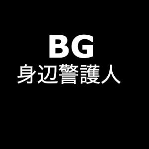 BG・身辺警護人。最終回7話あらすじ予告動画。キャスト、ゲスト。見逃し配信動画など