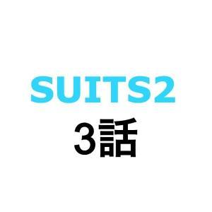 SUITS2/スーツ2。3話ネタバレあらすじ。感想。キャスト、ゲスト。見逃し配信動画。視聴率