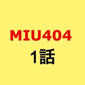 MIU404。1話ネタバレあらすじ感想。キャスト、ゲスト。見逃し配信動画。視聴率