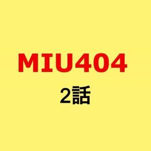 MIU404。2話ネタバレあらすじ感想。キャストゲスト。見逃し配信動画。視聴率