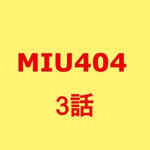 MIU404。3話あらすじネタバレ。感想。キャスト、ゲスト。見逃し配信動画。視聴率