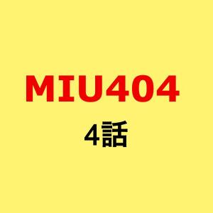 MIU404。4話あらすじ予告動画。キャスト、ゲスト。見逃し配信動画