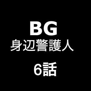 BG・身辺警護人。6話あらすじネタバレ。感想。キャスト、ゲスト。見逃し配信動画。視聴率など