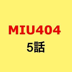 MIU404。5話ネタバレあらすじ感想。キャスト、ゲスト。見逃し配信動画。視聴率
