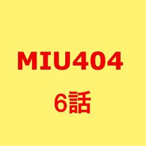 MIU404。6話ネタバレあらすじ感想。キャスト、ゲスト。見逃し配信動画。視聴率