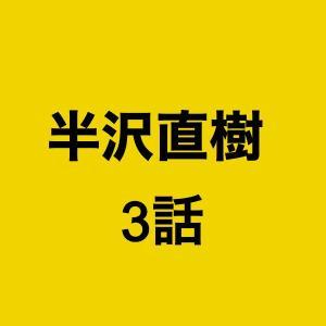 半沢直樹2(2020)。3話ネタバレあらすじ感想レビュー。キャスト。見逃し配信動画。視聴率