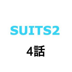 SUITS2/スーツ2。4話ネタバレあらすじ感想。キャスト、ゲスト。見逃し配信動画。視聴率
