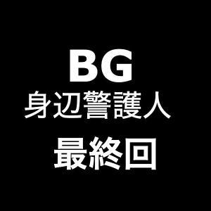 BG・身辺警護人。最終回7話ネタバレあらすじ。感想。キャスト、ゲスト。見逃し配信動画。視聴率など