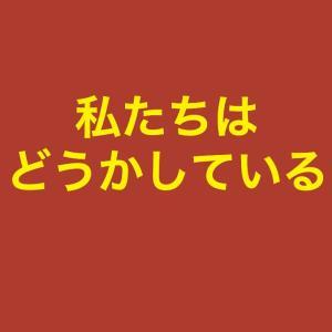 私たちはどうかしている。1話から最終回の結末まで。浜辺美波さん横浜流星さん主演。キャスト。見逃し配信動画。視聴率は?最終回はいつ?主題歌