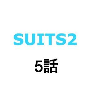 SUITS2/スーツ2。5話あらすじ予告動画。キャスト、ゲスト。見逃し配信動画