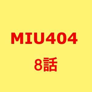 MIU404。8話あらすじ予告動画。キャスト、ゲスト。見逃し配信動画など