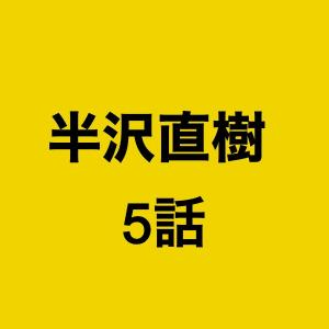 半沢直樹2(2020)。5話あらすじ予告動画。キャスト。見逃し配信動画