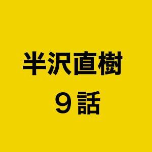 半沢直樹2(2020)。9話あらすじネタバレ。感想レビュー。キャスト。見逃し配信動画。視聴率