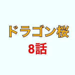 ドラゴン桜。8話。ネタバレあらすじ。感想。キャスト。見逃し配信動画。視聴率は?