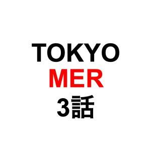 TOKYO MER。3話ネタバレ感想。キャスト。見逃し配信動画。視聴率は?