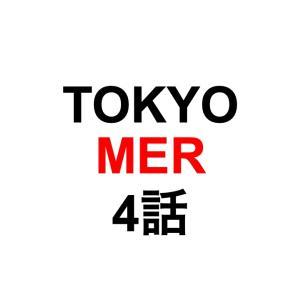 TOKYO MER。4話ネタバレ感想。キャスト。見逃し配信動画。視聴率