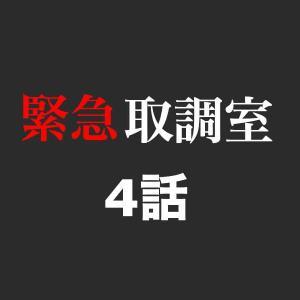 緊急取調室(キントリ)4、4話あらすじ予告動画。キャストゲスト。見逃し配信動画