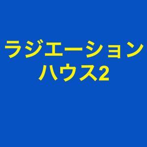 ラジエーションハウス2、ネタバレ。1話から最終回の結末まで。窪田正孝さん主演。キャスト。見逃し配信動画。視聴率は?最終回はいつ?主題歌