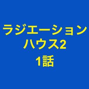 ラジエーションハウス2、1話あらすじ予告動画。キャストゲスト
