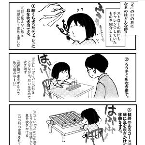 *言語聴覚療法④*