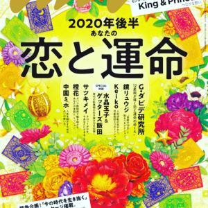 【人気女性雑誌◆ anan 最新号に広告掲載中の占い館‼️】