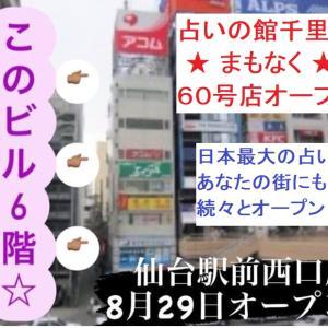 (祝)まもなく 全国60号店オープン! 宮城県・仙台2号店 8月29日オープン