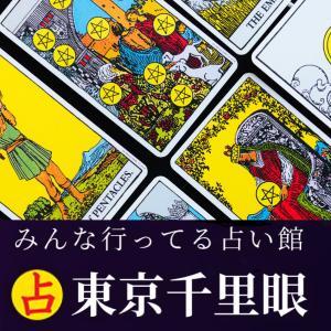 占いの館✴千里眼・東京千里眼への 道案内★動画★地図 (*^▽^*)