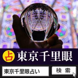 占いの館千里眼・東京千里眼への 道案内 ★動画★ 地図 (*^▽^*)