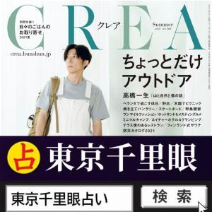 ⭐️⭐️ 人気雑誌CREAに広告を掲載中の占い館 占いの館千里眼 ⭐️⭐️