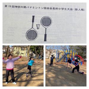 第19回神奈川県バドミントン協会会長杯小学生大会(新人戦)