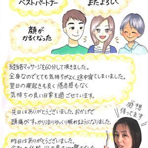 大阪のゴットハンドがミラクル起こします。【8月最新予約状況】編