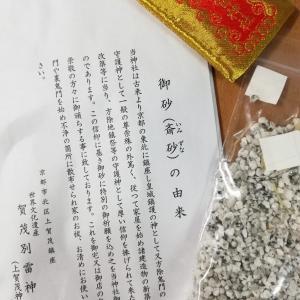 上賀茂神社のお守り