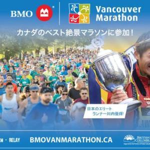 久しぶり、気がつけば平成ももう終わり、バンクーバーマラソンはすぐそこ!