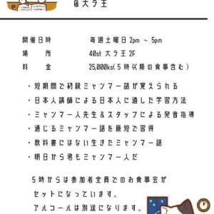ミャンマー語勉強会@大ラ王