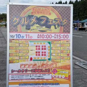十和田グルメフェスタ