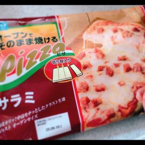 【シャトレーゼ】人気の冷凍ピザ食べてみた