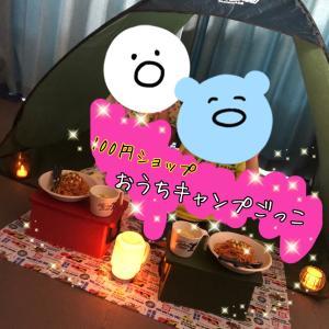 【子ども夢中】100円ショップ商品deおうちキャンプ