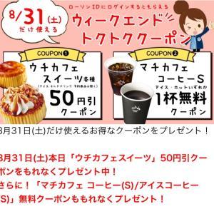 【ローソン】無料コーヒーとポン活