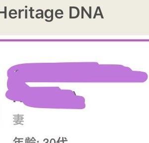 vol.97 MyHeritage DNA テストやってみた!結果編