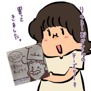 大阪で有名。りくろーおじさんのチーズケーキを食べてみた話。