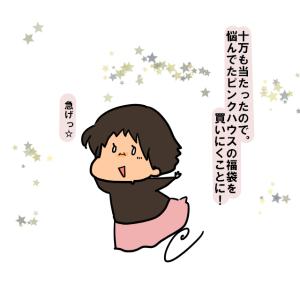 10万円当たったのでピンクハウスの福袋を買ってきた話。