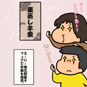 頭の中は、富士山<栗蒸し羊羹<???