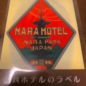 奈良ホテルのシールとラーメンはステキだ。