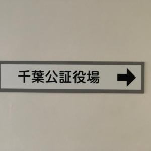 死後事務委任公正証書と広島焼